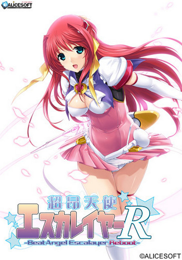 Alice Soft - Choukou Tenshi Escalayer - Beat Angel Escalayer