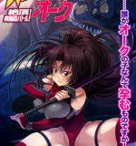 Eroitto – Onna Ninja Azusa vs Orc – Zecchou! Ishu Kan Battle!
