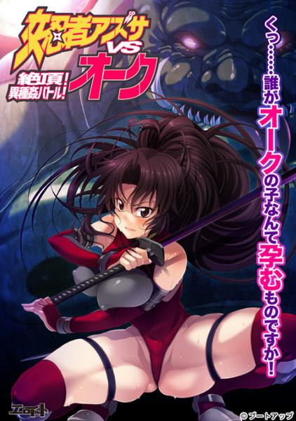 Eroitto - Onna Ninja Azusa vs Orc - Zecchou! Ishu Kan Battle!