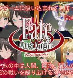 Kokowokurikku Shicha Dame – Fate Quest Knight – RPG Complete Edition