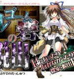 Barony sengia – Escape from Fort Rugome (English) Ver.1.06
