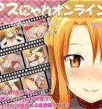 Asunyan Online! (Sword Art Online, Asuna)