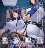 Anime Lilith – Prison Battleship / Kangoku Senkan – Hidou no Sennou Kaizou Koukai