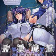 Anime Lilith - Prison Battleship / Kangoku Senkan - Hidou no Sennou Kaizou Koukai