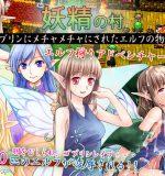 Yogachika – Yousei no mura / The Elven Story