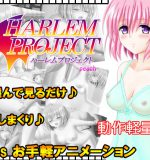 T.M.E – Harlem project-peach (GameRip)