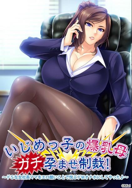Miel - Ijimekko no Bakunyuu Haha Gachi Haramase Seisai!