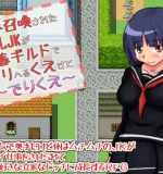 Itsumo mukai kaze – Sayaka – The JK Prostitute of Otherland Ver.1.10