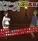 E maid plus – Riona's Nightmare Ver.1.02