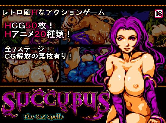 Libraheart - Succubus the six spells Ver.1.0