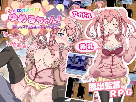 Mugcat - Everyone's Idol Yumeru-chan! Escape from the Uninvited Pervert