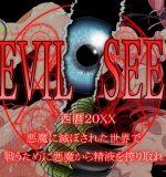 Pon de Ushi – DEVIL SEED