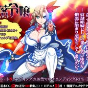 ONEONE1 - Botsuraku Reijyo / The Heiress (English)
