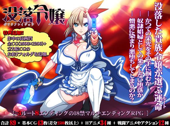 ONEONE1 - Botsuraku Reijyo / The Heiress (English)