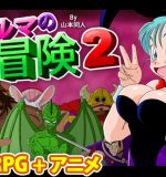 YamamotoDoujinshi – Bulma Adventure 2 (English)