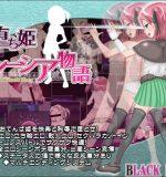 BLACK PANDA – Fallen Princess Lucia Story (English) Ver.2.04