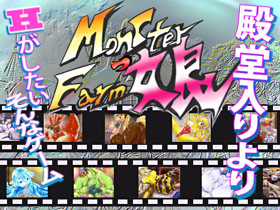 Yamitukiya - Monster Musume Farm Ver.1.2