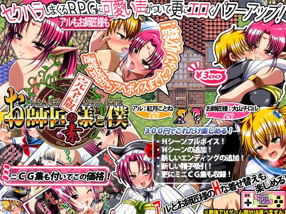 Sakuraprin - O shishou sama to boku - dokodemo sekuhara (hosi) one shota RPG