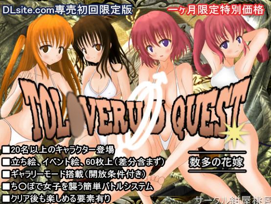 Kon ya momo kaze- Tol Veru D Quest