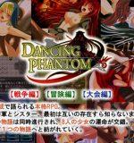 Utage – Dancing Phantom R