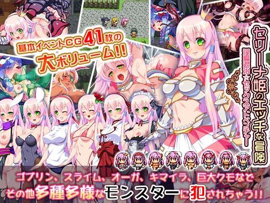 AnAnTei - Princess Serena - Raid of Demon Legion (Jap/Eng)