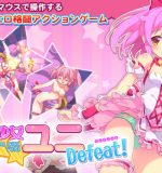 C-Laboratory – Magical Girl Yuni Defeat!