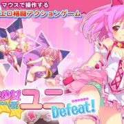 C-Laboratory - Magical Girl Yuni Defeat!