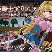 Taranbo - Princess Knightess Aries - Exploring into the Phantom Castle