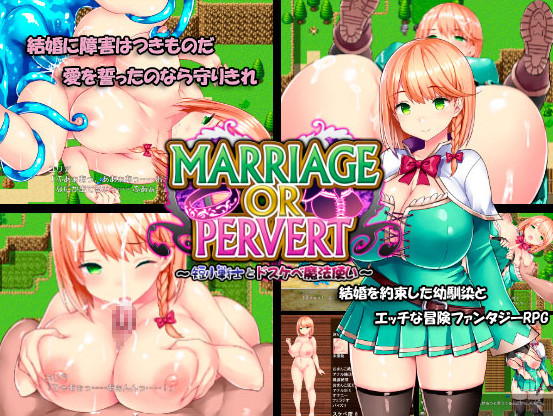 Avantgarde - Marriage or Pervert - The Small Penis Warrior & The Perverted Magician