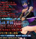 OZ – Beautiful Ninja Kaede