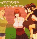 Chairoi usagi no – One shota natsu yasumi