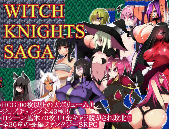 Kotatsu Guild - Witch Knights Saga