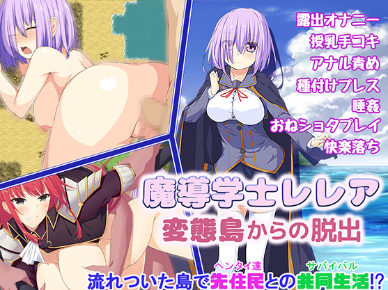 Windwave - Sorcery Scholar Lelea - Escape From Pervert Island Ver.1.0.5