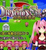 Nekomakurasoft – Dragon Slave – kutsujoku no onna yuusha
