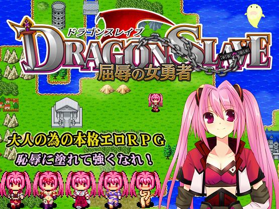 Nekomakurasoft - Dragon Slave - kutsujoku no onna yuusha