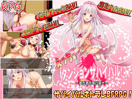 Magical Girl Club - Erotic Dungeon Survival