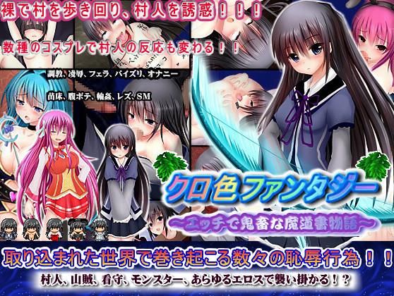 Alice maid - Kuroiro Fantasy - Tale of the Tome of Dark Arts