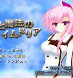 RaRaRa – Tsurugi to mahou no imudoria