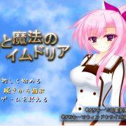 RaRaRa - Tsurugi to mahou no imudoria