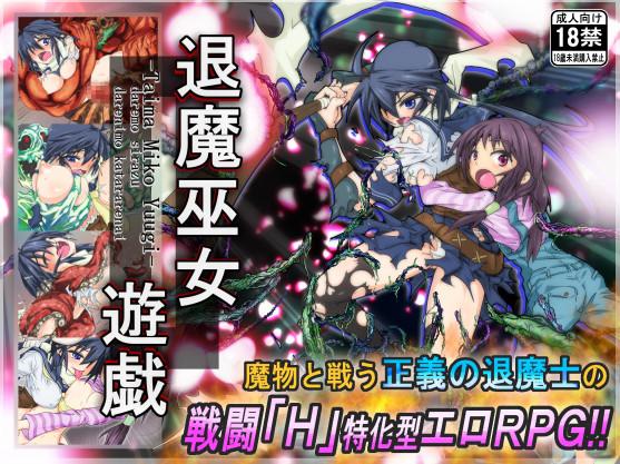 Unko morimori maru - Taima Miko Yuugi Ver.1.14