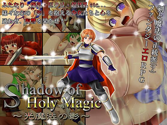 Baroqupid - Shadow of Holy Magic / hikari mahou no kage