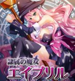Aconite / Mangagamer – Slave Witch April (Uncen/Eng)