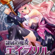 Aconite / Mangagamer - Slave Witch April (Uncen/Eng)
