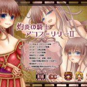 Nikukure - Knight of Flame Lily Akos 2