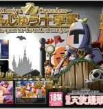 Super! Angelmanjyu – Manjyu Crusaders