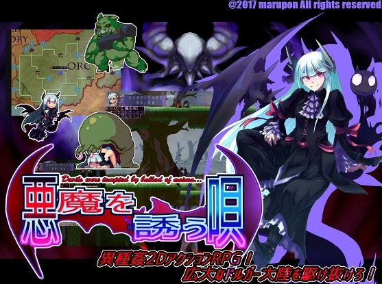 Touhou-marupon-dou - Inviting Song of The Evil
