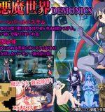 Cyber Sakura – Shin Akuma Sekai Demonics