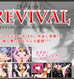 Shoku – Revival / Ribaibaru