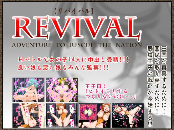 Shoku - Revival / Ribaibaru