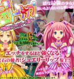 Sweet princess – Black Pearl team 2 – Counterattack